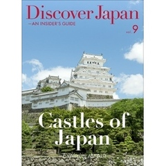 Discover Japan - AN INSIDER'S GUIDE 「Castles of Japan ―Exploring the past」