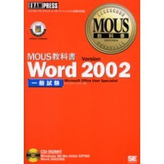 Word version 2002 一般試験