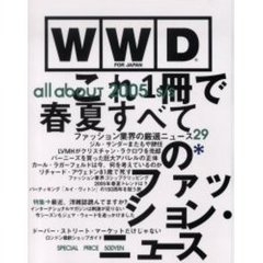 WWD for Japan All about 2005 S/S