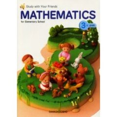 Mathematics for elementary school 3rd grade Vol.2