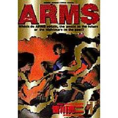 Arms 7