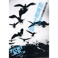 STORYBOX vol.16(2010Dec.)