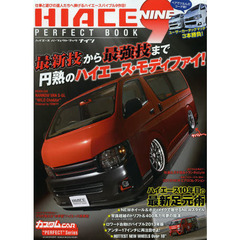 HIACE PERFECT BOOK TYPE200 ONLY! 9