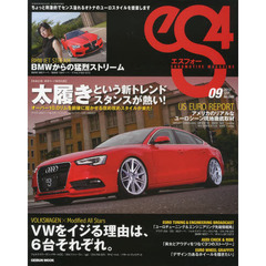 eS4 EUROMOTIVE MAGAZINE No.46(2013SEP.)