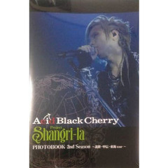 Acid Black Cherry Project Shangri‐la PHOTOBOOK 2nd Season TSUTAYA限定版