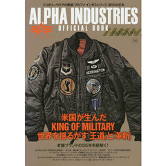 ALPHA INDUSTRIES OFFICIAL BOOK 1959-2014 米国が生んだKING OF MILITARY世界を揺るがす「王道」と「革新」