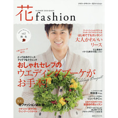 FLOWER DESIGNER 花fashion vol.5(2014Autumn Winter)