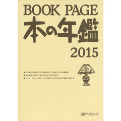 BOOK PAGE 本の年鑑 2015 2巻セット
