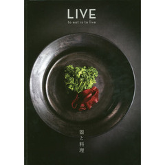 LIVE 器と料理 to eat is to live