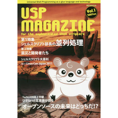 USP MAGAZINE for the sophisticated shell scripters vol.1(2011Summer)
