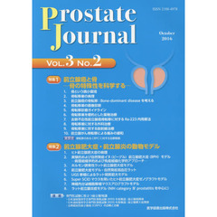 Prostate Journal Vol.3No.2