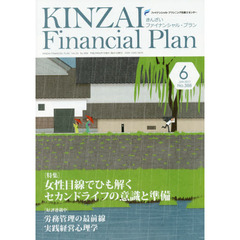 KINZAI Financial Plan No.388(2017.6)