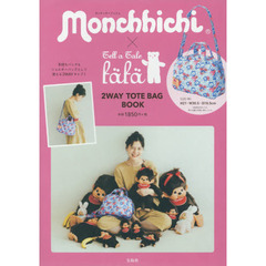 Monchhichi×fafa 2WAY TOTE BAG BOOK