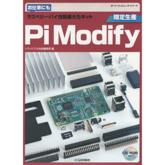 Pi Modify CD?ROM付き