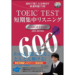 TOEIC TEST短期集中リスニングTARGET 600 最短で「聞く力」を伸ばす厳選問題175問