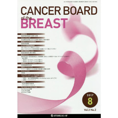 CANCER BOARD of the BREAST Vol.3No.2(2017-8)