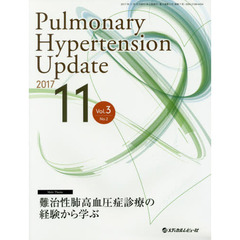 Pulmonary Hypertension Update Vol.3No.2(2017-11)