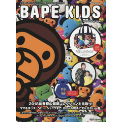 BAPE KIDS(R) by *a bathing ape(R) 2018 SPRING/SUMMER COLLECTION (e-MOOK 宝島社ブランドムック)