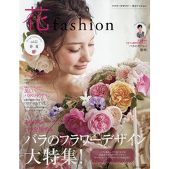 FLOWER DESIGNER 花fashion vol.12(2018Spring Summer)