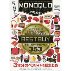 MONOQLO the Best 2018~2019