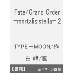 Fate/Gran mortalis 2