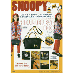 SNOOPY SHOULDER BAG BOOK