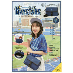 YOKOHAMA DeNA BAYSTARS SHOULDER BAG BOOK (ブランドブック)