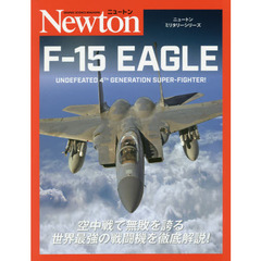 F-15 EAGLE UNDEFEATED 4TH GENERATION SUPER-FIGHTER!