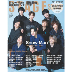 ステージスクエア vol.49 [表紙:Snow Man] (HINODE MOOK 611)  Snow Man『滝沢歌舞伎ZERO 2021』/Endless SHOCK-Eternal-