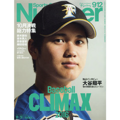 SportsGraphic Number 2016年10月20日号