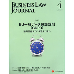 Business Law Journal 2018年4月号