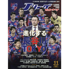 JLEAGUE SOCCER KING 2018年11月号