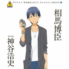 「WORKING!!」きゃらそん☆MENU5 相馬博臣 starring 神谷浩史