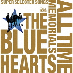 THE BLUE HEARTS 30th ANNIVERSARY ALL TIME MEMORIALS~SUPER SELECTED SONGS~(通常盤B)