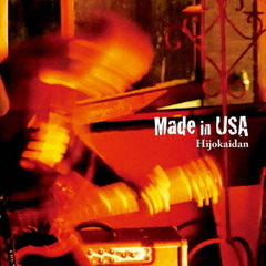MADE IN USA/HIJOKAIDAN