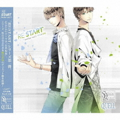 SQ QUELL「RE:START」シリーズ1