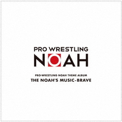 PRO‐WRESTLING NOAH THEME ALBUM「THE NOAH'S:MUSIC-BRAVE」