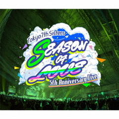 t7s 5th Anniversary Live -SEASON OF LOVE- in Makuhari Messe(セブンネット限定特典:2LブロマイドB付き)