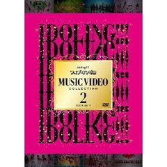 アイドリング!!! Music Video Collection 2 2009-2011