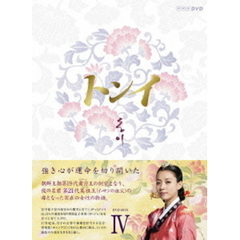トンイ DVD-BOX IV<セブンネット限定 オリジナルミラー&ジッパーケース付き>