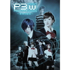 PERSONA3 the Weird Masquerade ~群青の迷宮~(DVD)