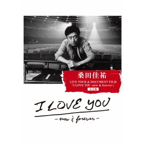 桑田佳祐 LIVE TOUR & DOCUMENT FILM 「I LOVE YOU -now & forever-」<完全生産限定盤>