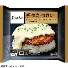EASE UP チーズキーマカレー 1人前
