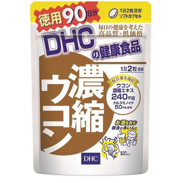 DHC DHC 徳用90日濃縮ウコン