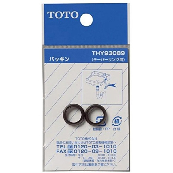 TOTO パッキン(13mm用) THY93089