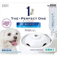 THE・PERFECT ONE 水素サーバーファウンテン 犬用