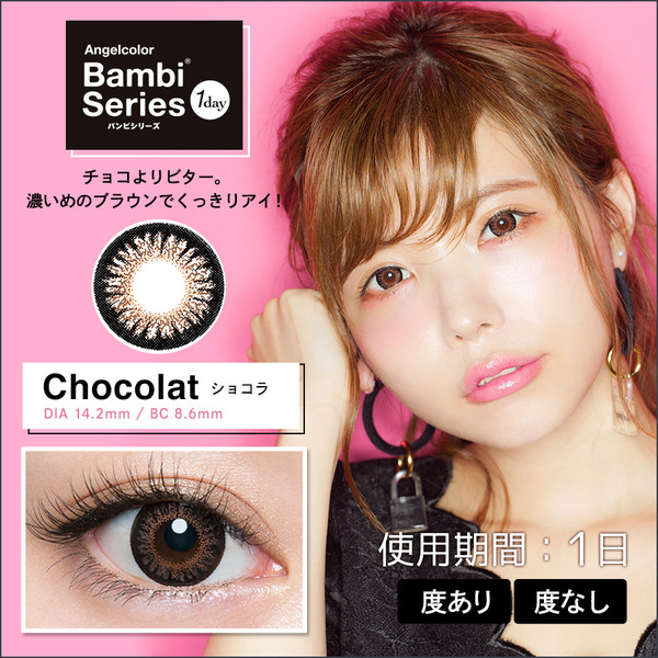 AngelColor Bambi Series 1day 1DAY/14.2mm/度あり・度なし/30枚入り/ショコラ