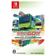 Nintendo Switch専用ソフト 電車でGO!!はしろう山手線