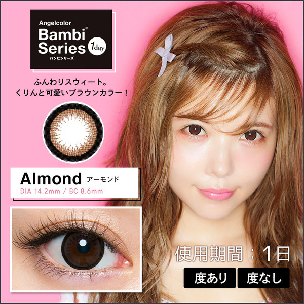 AngelColor Bambi Series 1day 1DAY/14.2mm/度あり・度なし/30枚入り/アーモンド