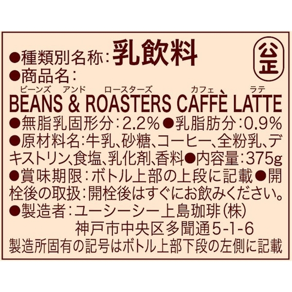 UCC BEANS&ROASTERS カフェラテ 375g